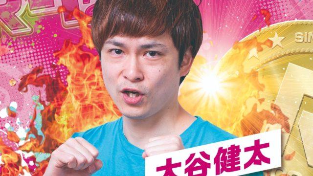 【見逃し動画】大谷健太R1ぐらんぷりネタ!顔芸?がおもしろい?