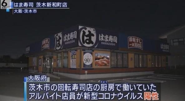 はま寿司茨木新和町店の場所はどこ?茨木市コロナ感染アルバイト店員は誰で勤務日は?