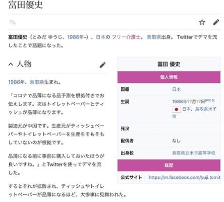 ゆうじこと富田優史のwikipedia