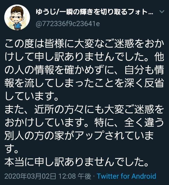 トイレットペーパーデマ投稿に富田優史が謝罪