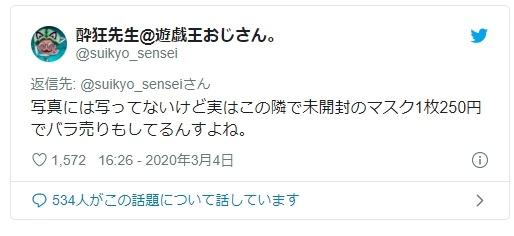 マスク高額販売(転売?)「60枚1万6900円」のセブンイレブンはどこ?2