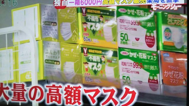 マスク高額転売の大阪の薬局は日立薬局?場所はどこ?モーニングショー