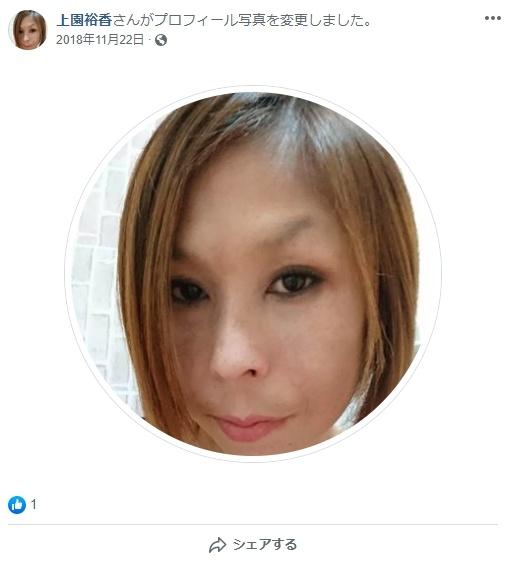 上園裕香の顔画像とFacebook特定!