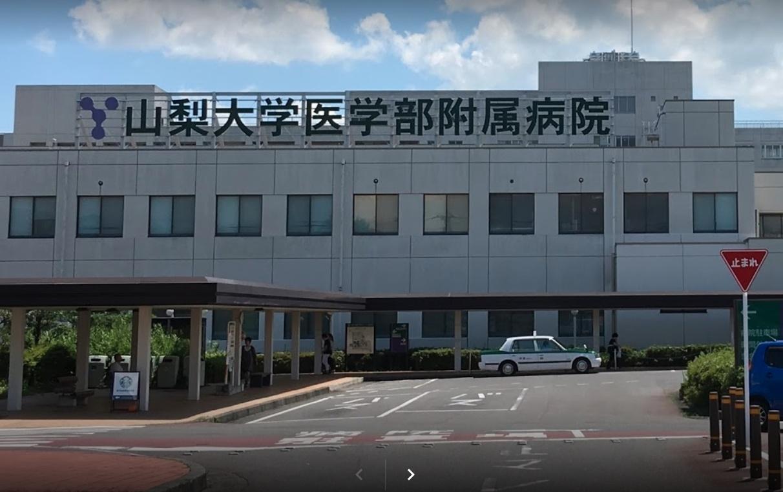 山梨大学医学部附属病院の場所はどこ?