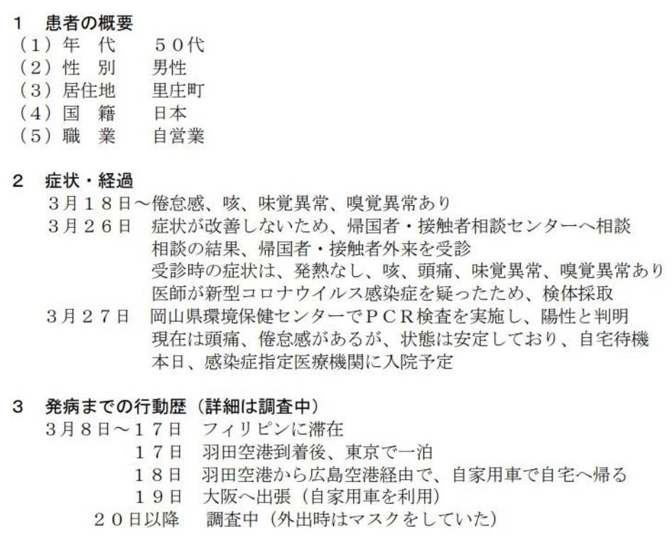 岡山県里庄町50代男性は誰で住んでる場所(住所)はどこ?行動歴は?