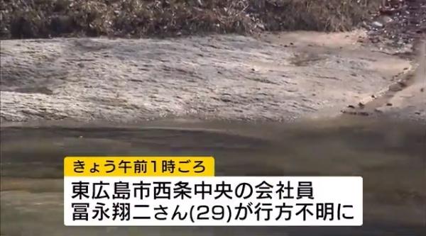 広島県大竹市の修行サークルとは何?冨永翔二さんの顔画像や勤務先は?