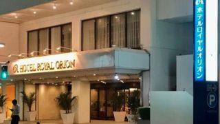 沖縄県コロナ感染20代男性の勤務先ホテルはロイヤルオリオン!行動歴や感染経路は?|ベルギー渡航