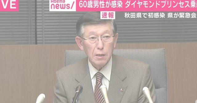 秋田県コロナ感染60代男性は誰でどこに住んでる?ダイヤモンドプリンセス乗船者