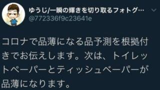 米子医療生活協同組合デマは誰で実名を特定!富田優史のなりますしアカウントも?