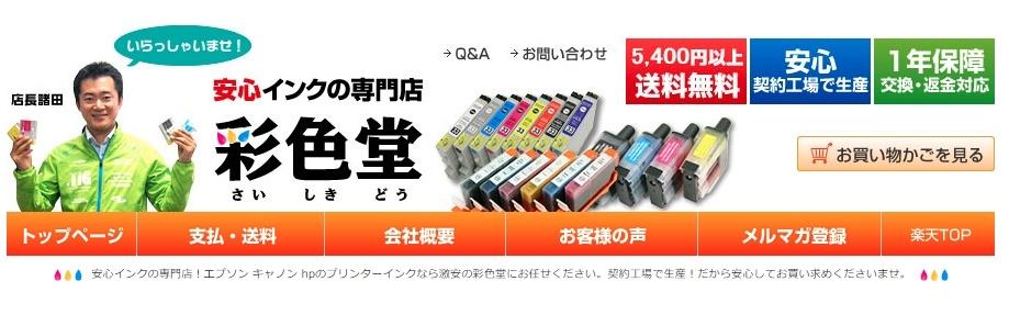 諸田洋之静岡県議のインクカートリッジのネットショップ