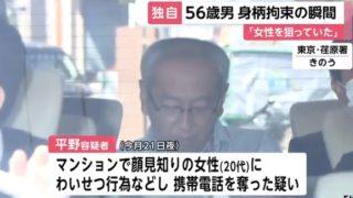 平野文一の家族(妻・子)や顔画像は?三菱UFJ信託銀行員の本性がヤバイ!