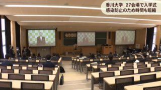 香川大学の性的画像(映像)は?Zoom(ズーム)ガイダンスで不正侵入される。。