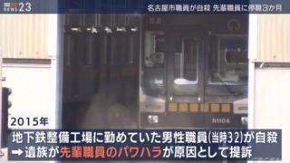 名古屋市交通局のパワハラ上司(運輸技師)は誰で名前は?嘱託職員の男性をいじめで自殺に追い込む!?