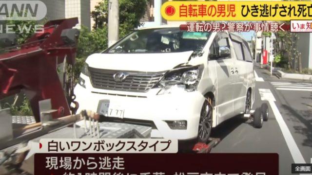 江戸川区北小岩でひき逃げした犯人の車