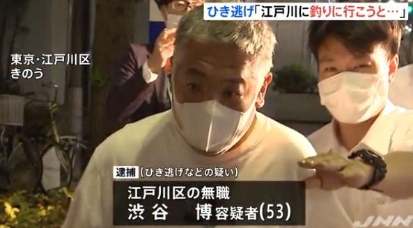渋谷博の顔画像・Facebookは?江戸川区北小岩ひき逃げ犯逮捕!逃げた理由は?