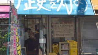 【大阪】ラーメン荘「歴史を刻め」下新庄本店の食中毒の原因は?場所はどこ?